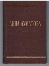 AKHMATOVA,  Anna