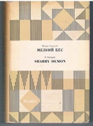 Shabby Demon. Melkiy Melky bes. (The Little or Petty Demon). English Introduction by James Forsyth.  Russian Introduction by Orest Tsekhnovitser. Rarity Reprints No. 2.