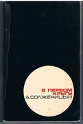 V pervom krugu [Flegon first edition]. [In the First Circle in the original Russian] [V kruge pervom]