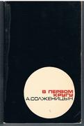 V pervom krugu [Flegon first edition]. [In the First Circle in the original Russian] [V kruge pervom]