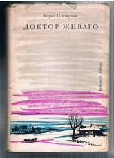 Doktor Zhivago. (Doctor Zhivago).  Authorised edition in Russian.