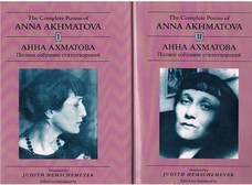AKHMATOVA, Anna (Trans. by Judith Hemschemeyer, ed. and intro. by Roberta Reeder)