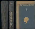 Osip Mandelshtam Collected Works in Three Volumes. Sobranie sochinenii.  V trekh tomakh. Volume One: Poetry. Volume Two Prose. Volume Three Essays, Letters.  Second edition, revised and expanded.
