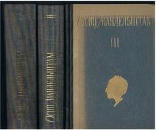 MANDELSHTAM, Osip Mandel'stam  (G P Struve and B A Filipoff)