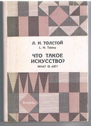 Chto Takoye Iskusstvo. What is Art. With an Introduction by Militsa Greene. Russian Plain Texts.