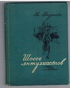Shosse entuziastov [original Russian first edition of Highway of the Enthusiasts]