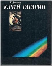 DOKUCHAEV Ju. Gagarin