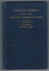 WALBANK F. Alan (Ed.), SINCLAIR, Sir Archibald (Preface)