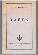 Taiga [The Taiga]