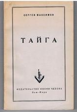 MAKSIMOV, Sergei (Sergei Shirokov)