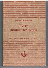 MAKSIMOV, MAXIMOV, Sergey (Sergei Shirokov)  Sergej
