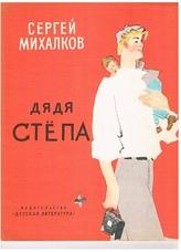 MIKHALKOV, Sergey [Illustrated by Yu Korovin]