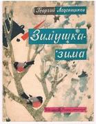 Zimushka-zima [Text in Russian]. Risunki T Ivanitskou.