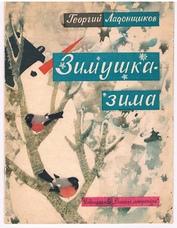 LADONSHCHIKOV, G..