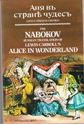 Alice's Adventures in Wonderland.  Anya Ania v strane chudes perevod V. Nabokova. 1976 The Nabokov Russian translation of Lewis Carroll's Alice in Wonderland.  Translated from the English by V Sirin (Vladimir Nabokov) with drawings by S Zalshupin.