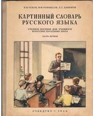 CHEKHOV, N. V. ROBINSON, M. F., kHAKIMOV, Kh G..