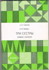 CHEKHOV, A. P. (J M C Davidson ed.)