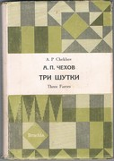 Three Farces.  Tri Shutki. The Bear, The Proposal, The Anniversary. Medved, Predlozheniye, Yubileyi. With an Introduction, Notes and Vocabulary by L. M. O'Toole. The Library of Russian Classics.