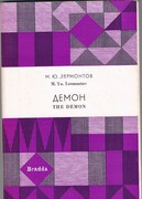 Demon. With an Introduction, Notes and Vocabulary by Dennis Ward. The Library of Russian Classics.