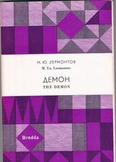 LERMONTOV, M. Yu. (Dennis Ward)