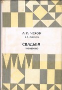 The Wedding. Edited with Introduction, Notes, and Vocabulary by A B Murphy. The Library of Russian Classics.