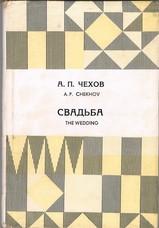 CHEKHOV, A. P. (A B Murphy ed.)