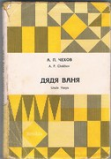 DiaDia Vania. Uncle Vanya. Edited with Notes and Vocabulary by J M C Davidson. The Library of Russian Classics. Introdcution by Elizabeth Hill.