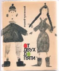 CHUKOVSKY, Kornei (text), KANEVSKY, A. (illus.)