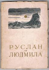 GLINKA, M. I..  and PUSHKIN, A. S.