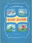 Chetire Zhelaniya