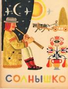 Solnishko. Ukrainskiye narodniye pesni v perevodakh Grigoriya Litvaka. [Ukrainian folk-songs translated into Russian]