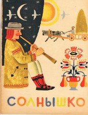 LITVAK, G. N.. (trans.)