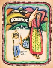 OBOS-ALER (Oganes Gasparovich Andreasyan)
