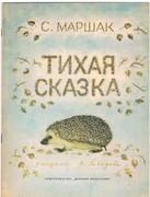 Tikhaya skazka. [A Quiet Tale]. Risunki V. Lebedeva.