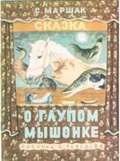Skazka o glupom mishonke. [The story about a Silly Baby Mouse]. Risinki V. Lebedeva.
