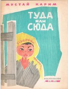 Tuda ili Syuda. [Bashkir children's story in Russian]. Illustrated by V. Dianov.