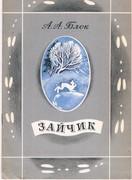 Zaichik. Khudozhnik T Vasilieva. [A selection of poems by Aleksandr Blok].