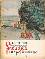 PUSHKIN, A. S.. (Kuznetsov)