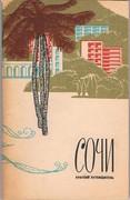 Sochi. Kratki Putevoditel. [Guide to Sochi].