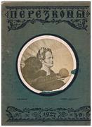 Perezvony  No. 39 (12) – 1927 g. Literaturni Khudozhestvenny Zhurnal. (Émigré and Russian literary-artistic magazine)Illustrated by Mstislav Dobuzhinsky, Leonid Pasternak et al.
