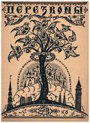 Perezvony No. 18  1926. Literaturni Khudozhestvenny Zhurnal. Wilhelm Purvit Vilhelms Purvītis issue. (Émigré and Russian literary-artistic magazine). Cover illustrated by Mstislav Dobuzhinsky.