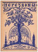 Perezvony No. 33  1927. Literaturni Khudozhestvenny Zhurnal. (Émigré and Russian literary-artistic magazine). Cover illustrated by Mstislav Dobuzhinsky. [Simon Lissim, V G Perov].