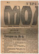 Molva No. 3 [Russian newspaper]. June 1918. Novaya bolshaya bezpartinaya... gazeta.  Vtornik, 18 (5) iyunya 1918.
