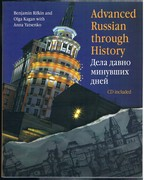 Advanced Russian through History. Dela davno minuvshikh dnei. CD included.