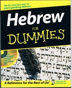 Hebrew for Dummies. Bonus CD includes sample conversations to practice pronunciation skills.