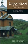 Ukrainian Phrasebook & Dictionary: Ukrainian-English, English-Ukrainian. Hippocrene Language Studies. Fifth printing.