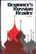 Beginner's Russian Reader: with conversational exercises