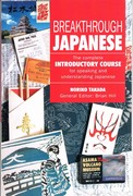 Breakthrough Japanese: The complete Introductory Course for speaking and understanding Japanese. General Editor: Brian Hill.