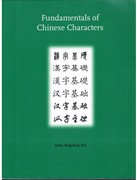 Fundamentals of Chinese Characters: Illustrations by Zhao Xin.