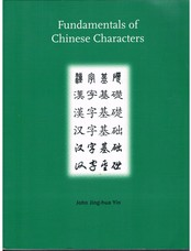 JING-HAU YIN, John